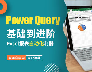 Power Query基础到进阶教程